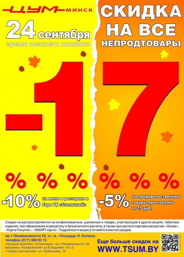24 сентября время осеннего шопинга в ЦУМе! 7dbca5f99c3