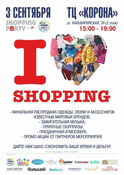 3 сентября пройдет шопинг-вечеринка «I love shopping!»