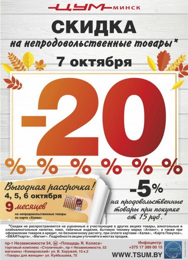 Скидка 20 % в ЦУМе и магазинах