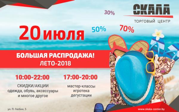 """Большая распродажа в ТЦ """"Скала""""!"""