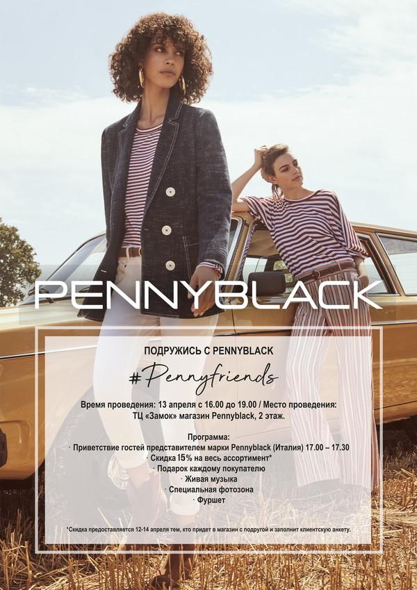 """Мероприятие """"Подружись с Pennyblack"""""""