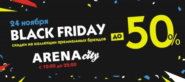 24 ноября в ТРЦ ARENAcity пройдет черная пятница! d41bf7d89b1
