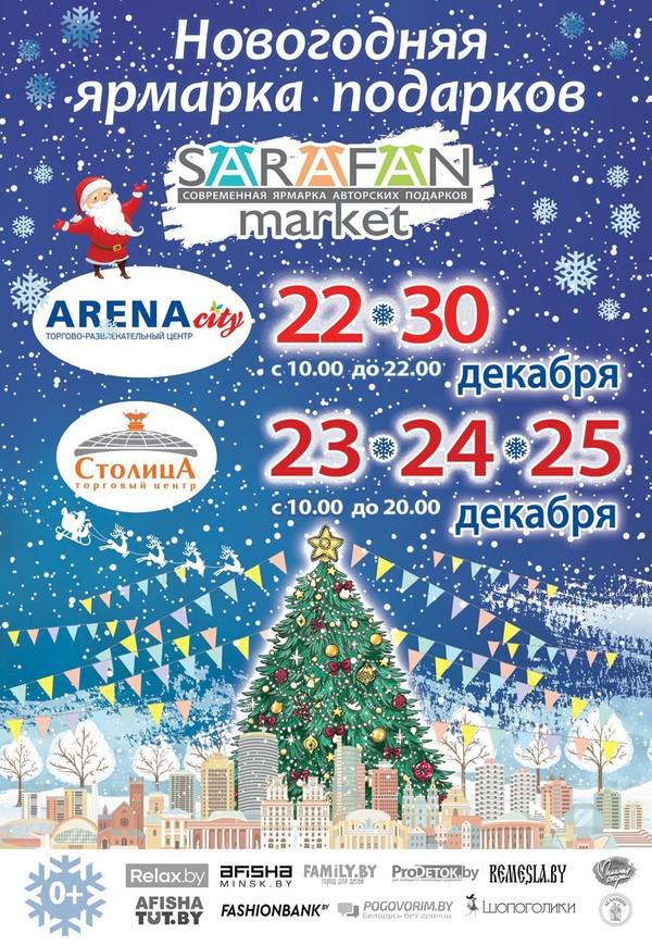 Новогодние ярмарки подарков SARAFAN market в торговых центрах «Арена-Сити» и «Столица»