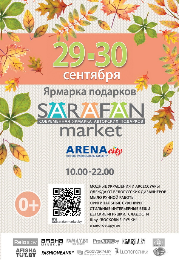 ЯРМАРКА ПОДАРКОВ SARAFAN в «Арена-Сити» 29-30 сентября