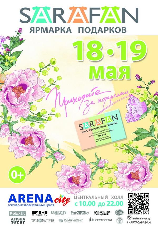 Sarafan market пройдет 18-19 мая в ТРЦ Arena City