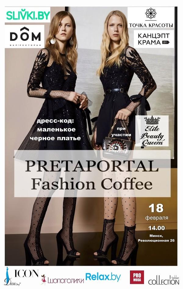 PRETAPORTAL FASHION COFFEE  состоится  18 февраля в Минске