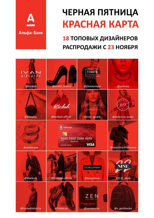 """18 топовых белорусских дизайнеров проведут свою """"черную пятницу"""""""