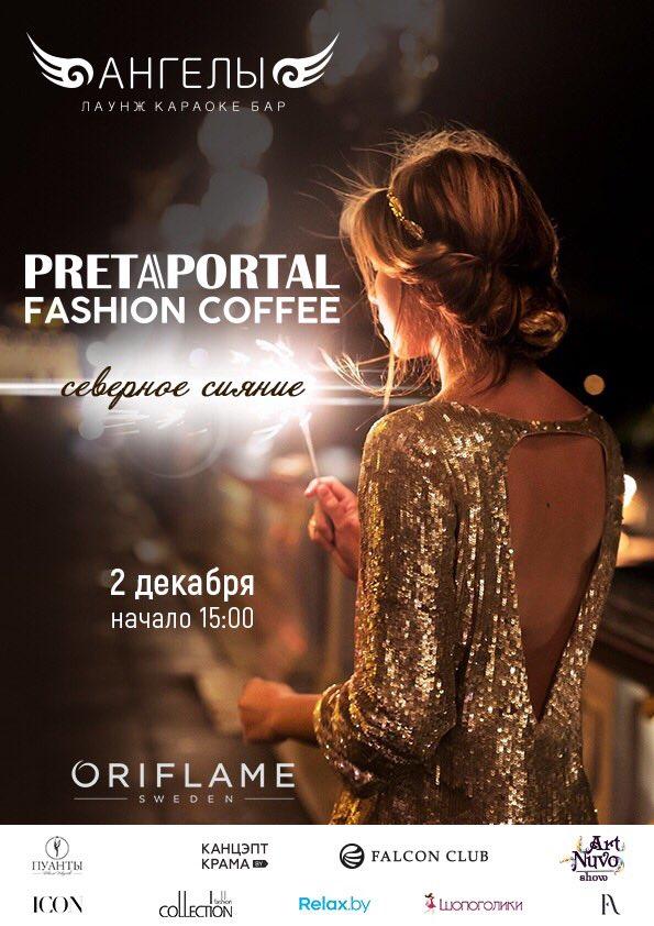 Праздничный PRETAPORTAL Fashion Coffee пройдет 2 декабря в ресторане «Ангелы»