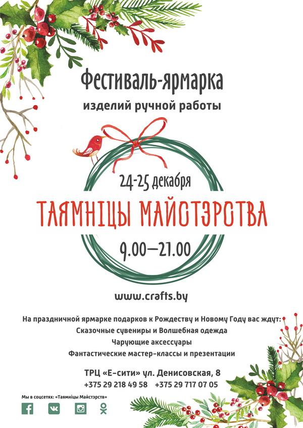 Новогодние ярмарки и маркеты в декабре 2016 фото 10