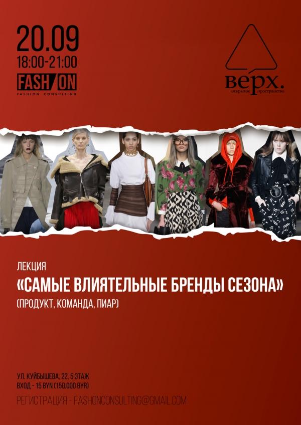 В Минске пройдет лекция о самых влиятельных зарубежных брендах сезона фото 1