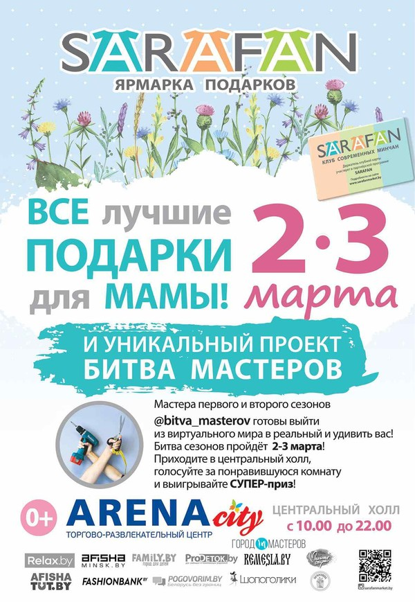 Sarafan Market пройдет 2 и 3 марта в ТРЦ Arena City