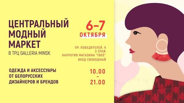 Central fashion Market пройдет 6-7 октября в ТРЦ Galleria Minsk