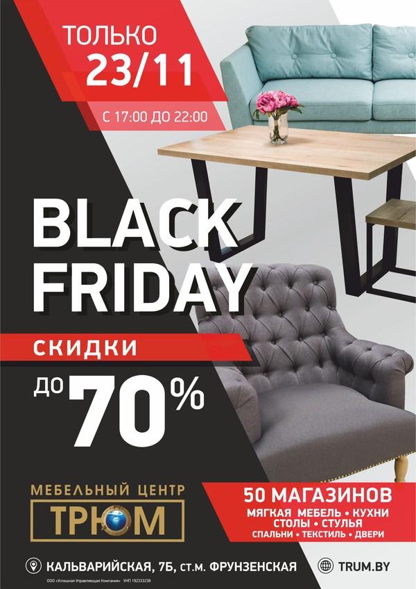 В «чёрную пятницу» цены на мебель в Минске рухнут до 70%
