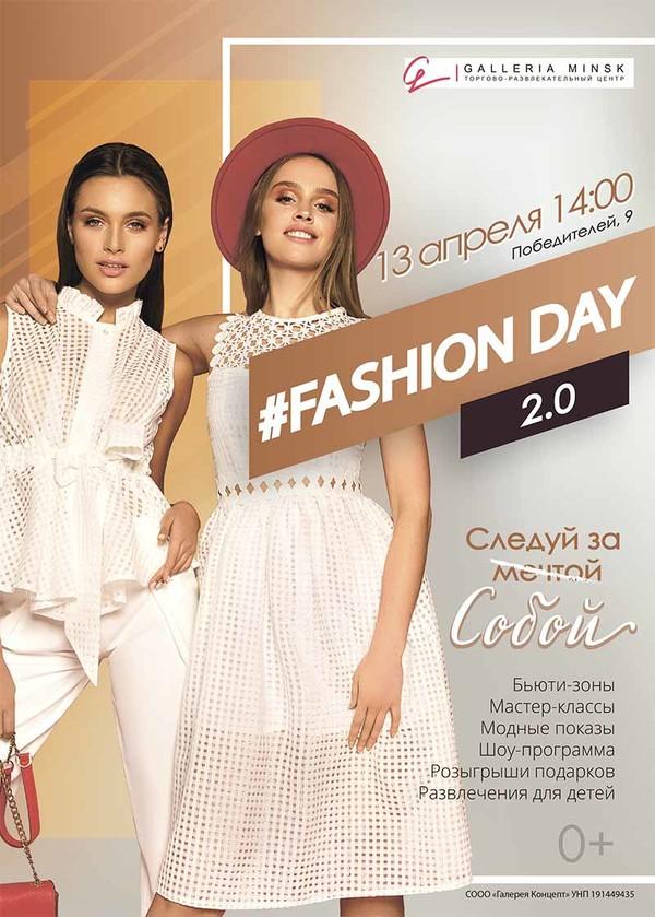 Fashion Day пройдет в ТРЦ Galleria Minsk