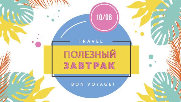 """""""Полезный Завтрак [bon voyage]"""""""