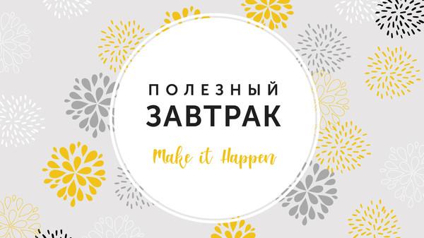 Полезный завтрак | Make It Happen: время новых свершений! фото 2