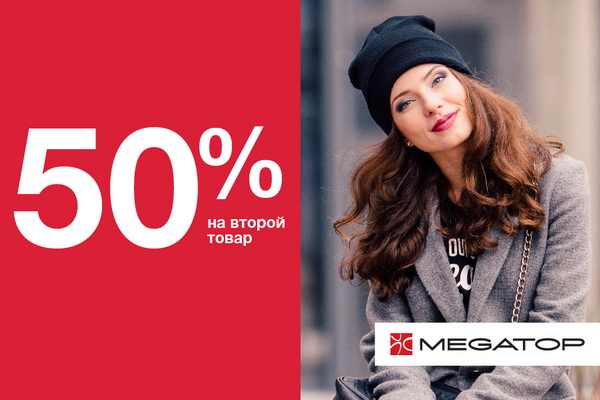 В Мегатоп скидка 50% при покупке второго товара
