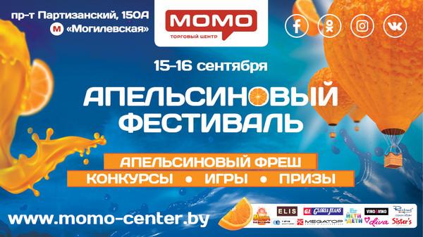 Апельсиновый рай в МОМО!