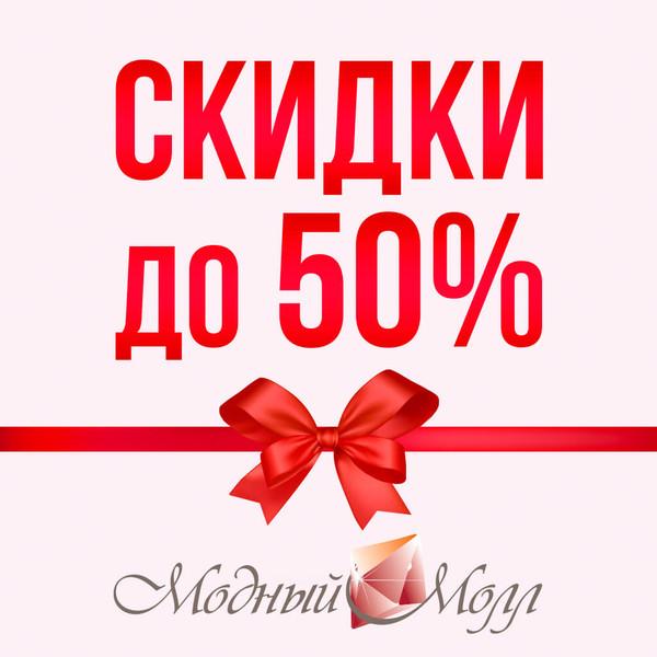 Скидки до 50% в Модном Молле