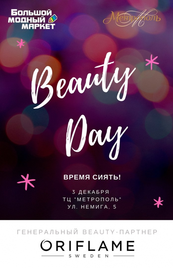 "3 декабря — Beauty Day в ТЦ ""Метрополь""!"