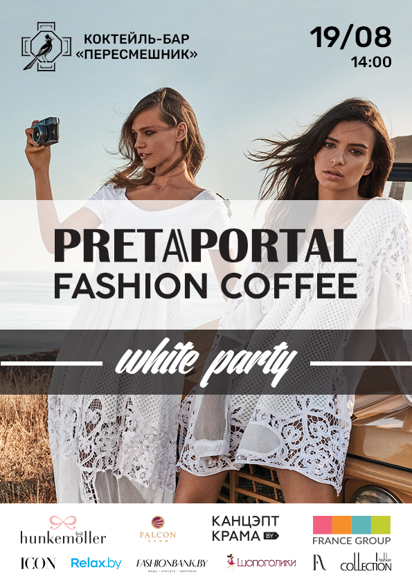 White party: PRETAPORTAL Fashion Coffee пройдет 19 августа  в Минске