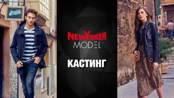 NEW YORKER проведет кастинг моделей на открытии первого магазина в Беларуси