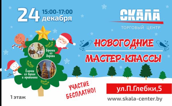 """Новогодние мастер-классы в ТЦ """"Скала"""""""