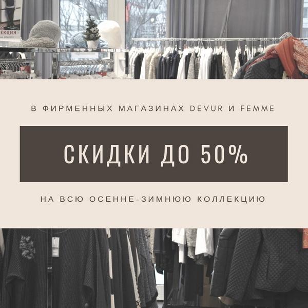 Скидки до 50% в Devur