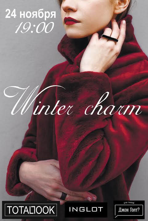 Totallook приглашает на Winter Charm