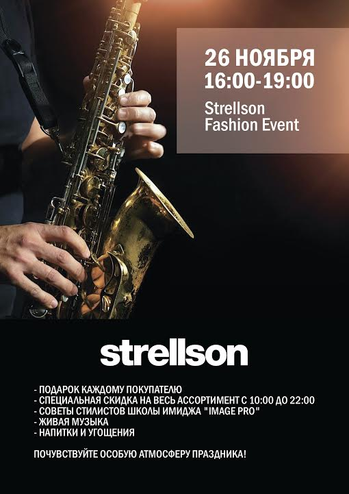 26 ноября в Strellson Fashion Event