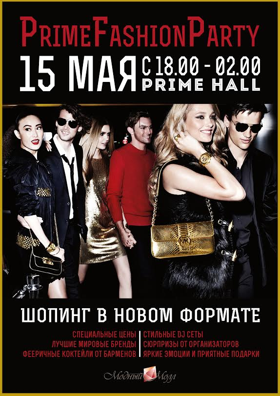 "Prime Fashion Party в ТЦ ""Замок"""