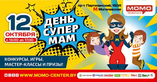 День супер мам в ТЦ МОМО