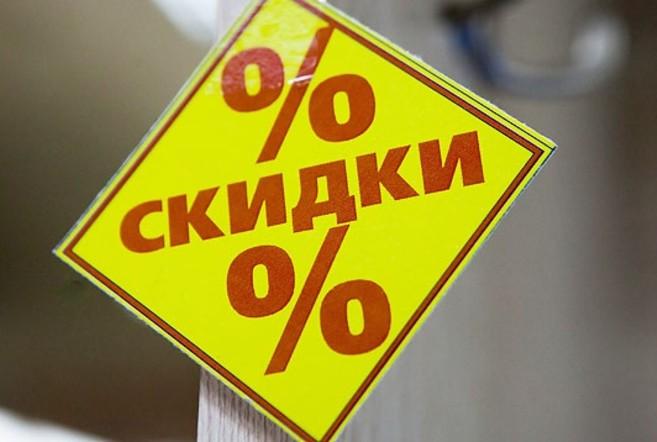 Единый день скидок в универмагах Минска  в январе 2017