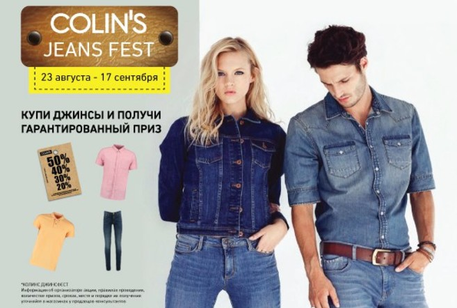 СТАРТ Colin's Jeansfest
