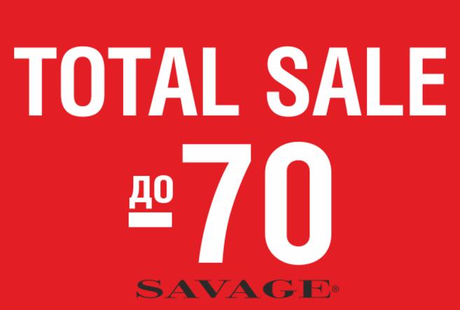 Тотальная распродажа в Savage