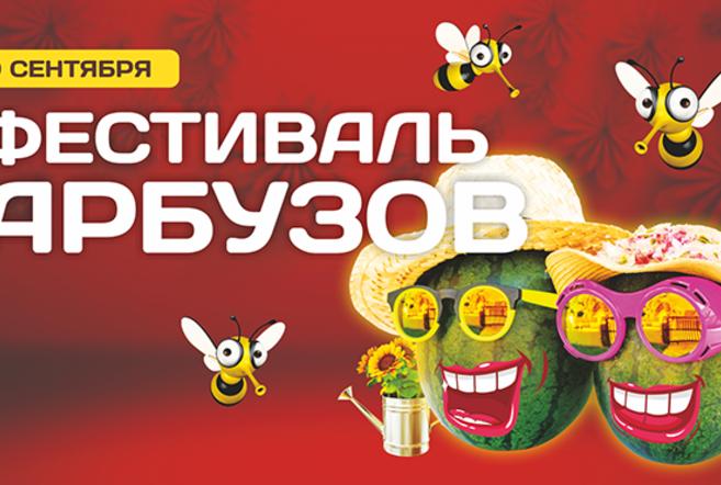 ФЕСТИВАЛЬ АРБУЗОВ В МОМО!