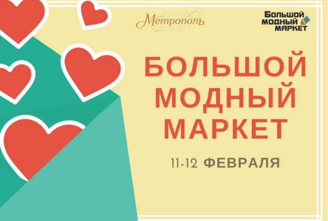 Большой модный маркет: 11-12 февраля
