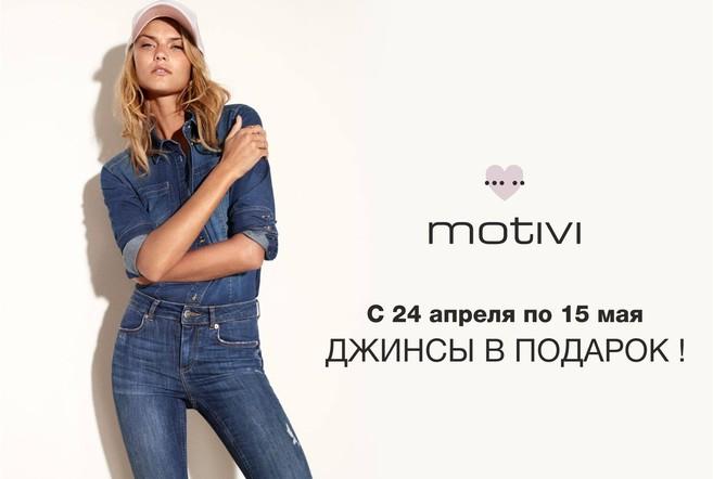 Хочешь получить бесплатно джинсы Motivi?