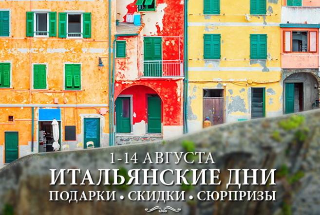 Итальянские дни в Кравт