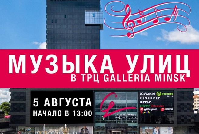 Музыка улиц в ТРЦ Galleria Minsk