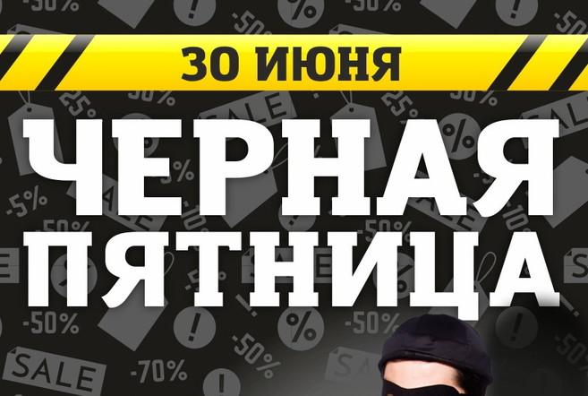 В Минске обрушат цены до 70% в «чёрную пятницу»