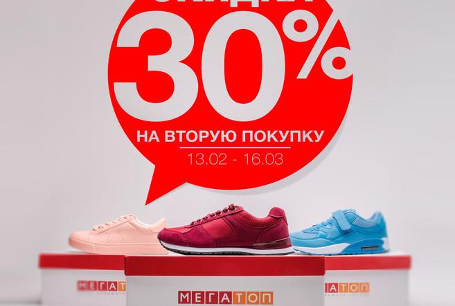 Скидка 30% на вторую покупку в МЕГАТОП!