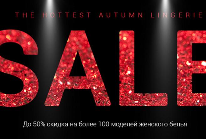 - 50 % на белье в салоне Vual