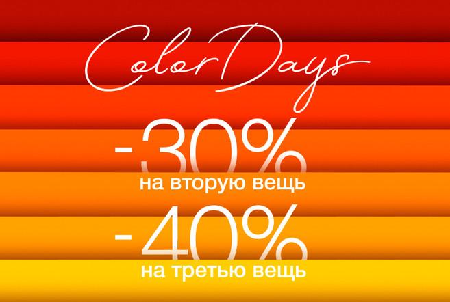 """В магазинах NELVA """"Color Days"""""""