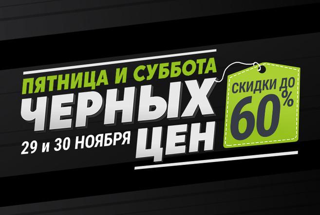 Торговый центр «Евроопт» по адресу: г. Минск, ул. Казимировская, 6 объявляет главную распродажу года: «Пятницу и субботу черных цен» 29-30 ноября!