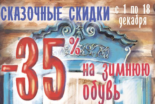 """Акция """"Сказочные скидки"""" - распродажа в Marko!"""