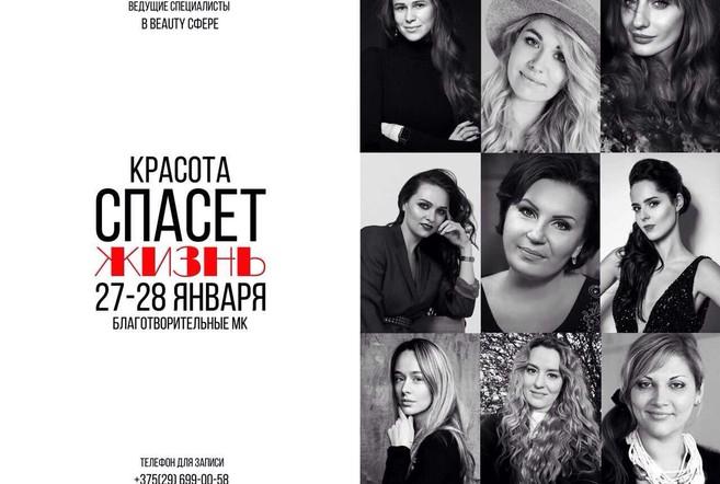 Благотворительный мастер-класс от топ-визажистов Беларуси пройдет 27-28 января