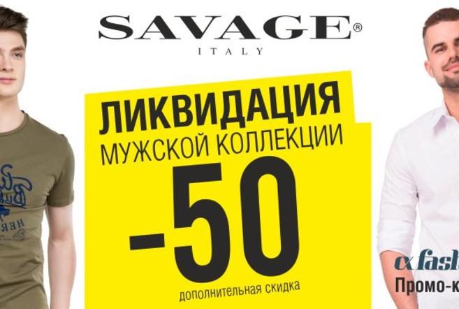 Ликвидация мужской коллекции в Savage