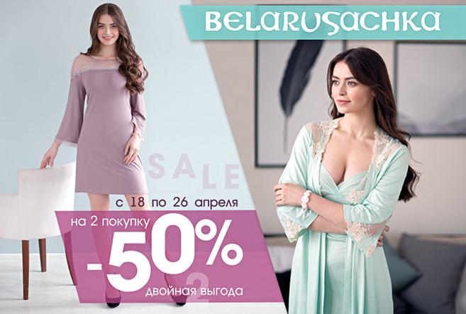 Выгода двойных покупок от Belarusachka!