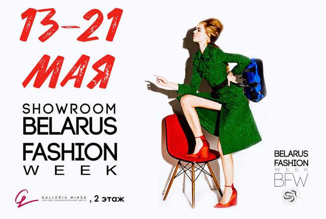 Новый SHOWROOM Belarus Fashion Week